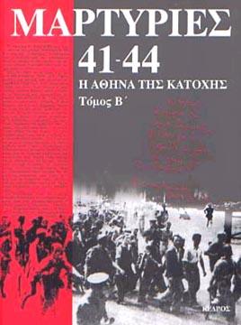 Hatzipateras, Martyries 41-44 I Athina tis Katohis II