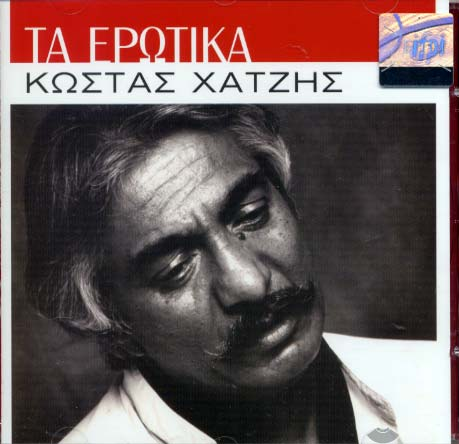 Ta erotika - Kostas Chatzis