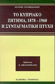 To kypriako zitima 1878 - 1960