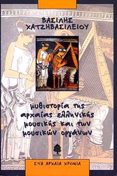 Mythistoria tis arhaias ellinikis mousikis kai ton mousikon organon
