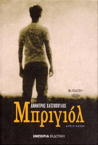 Hatzopoulos, Brigiol