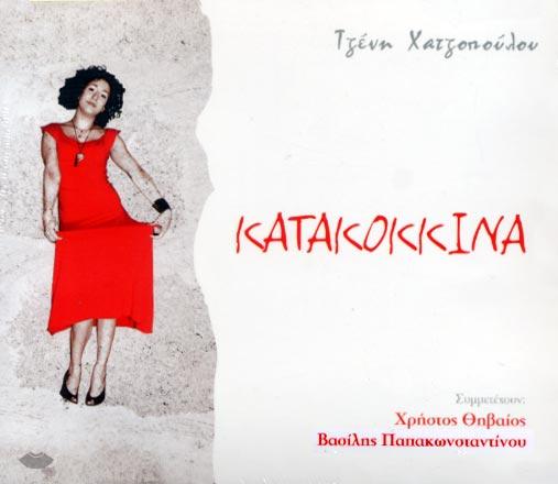 Hatzopoulou, Katakokkina