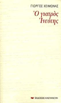O giatros Ineotis