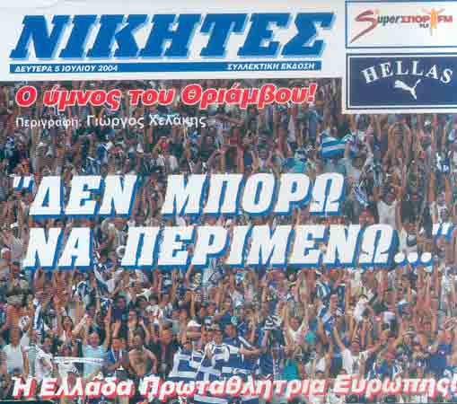 Helakis, Nikites : Den mporo na perimeno