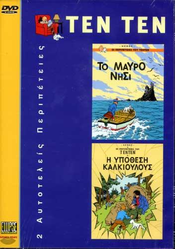 TenTen: To mavro nisi -  I ypothesi Kalkioulous (Tintin)