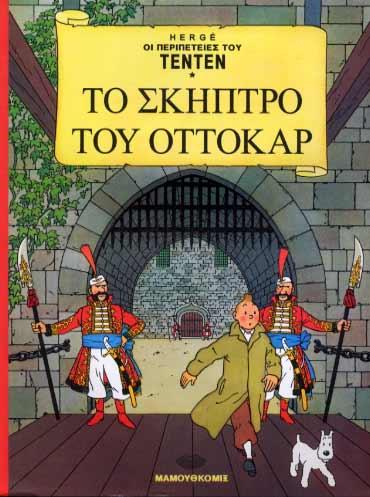 Tintin 13: To skiptro tou Ottokar