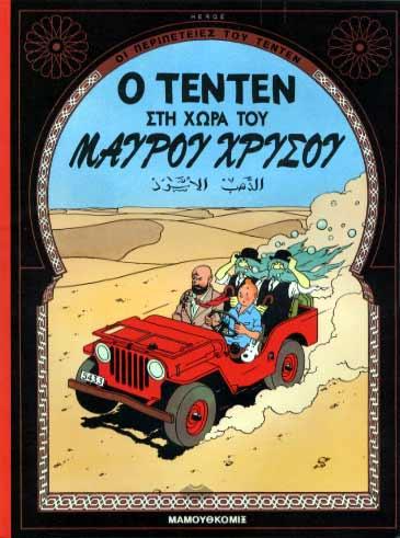 Tintin 14: O TenTen sti chora tou mavrou chrysou