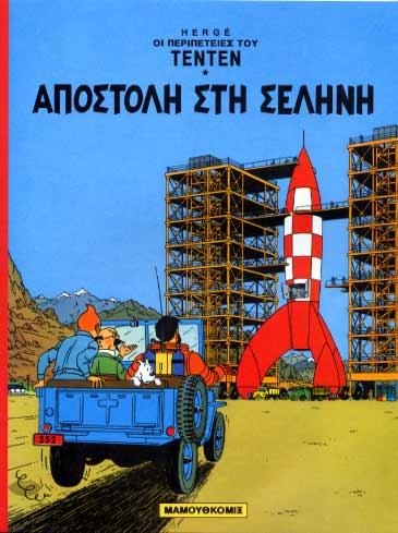 Tintin 15: Apostoli sti selini