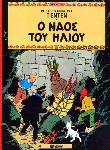 Hergé, Tintin 5. O naos tou iliou