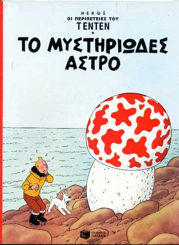 Tintin 6: To mystiriodes astro