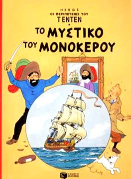 Tintin 7: To mystiko tou monokerou