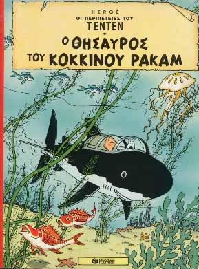 Hergé, Tenten 8. O thisavros tou kokkinou Rakam