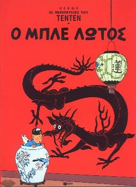 Hergé, Tintin 10. O ble lotos