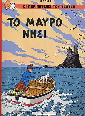 Hergé, Tim 12. To mavro nisi