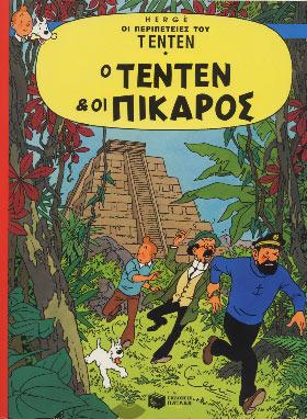Tintin 1. O Tenten kai oi Pikaros