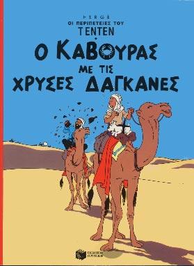 Tintin 2. O kavouras me tis hryses dagkanes