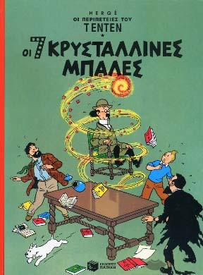 Hergé, Tintin 4. Oi 7 krystallines mpales