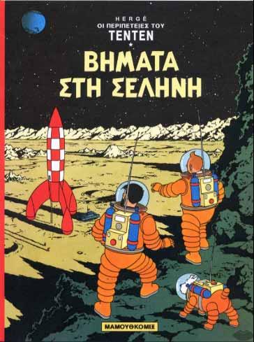 Tintin 16. Vimata sti selini