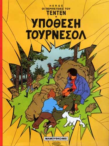 Tintin 17. Ypothesi Tournesol