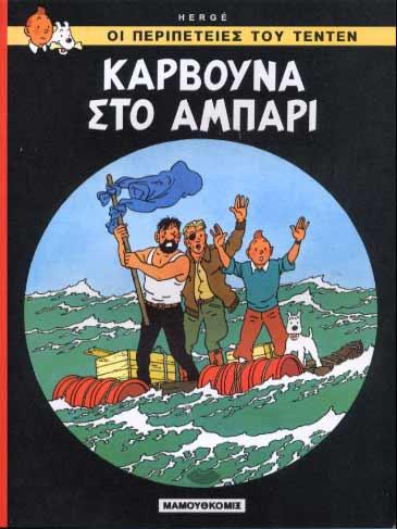 Tintin 18. Karvouna sto ampari