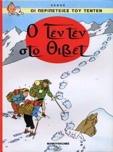 Tintin 19. O Tenten sto Thibet