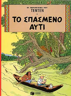 Tintin 11. To Spasmeno Afti