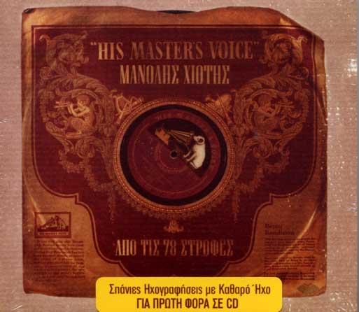 Apo tis 78 strofes - Manolis Chiotis