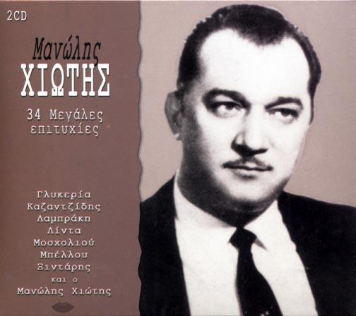 Manolis Hiotis - 34 megales epityhies