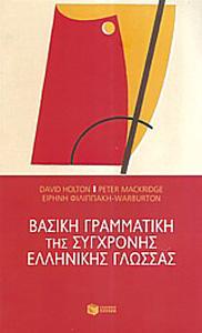 Βασική γραμματική της σύγχρονης ελληνικής γλώσ&#96