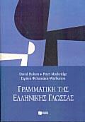 Γραμματική της ελληνικής γλώσσας