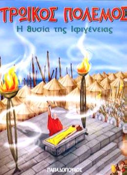 Homère, I thysia tis Ifigeneias