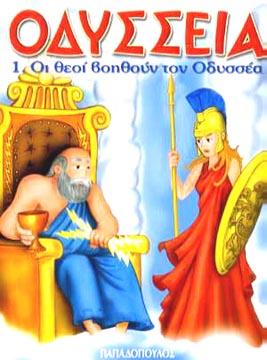 Oi theoi voithoun ton Odyssea