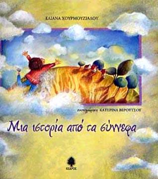 Hourmouziadou, Mia istoria apo ta synnefa