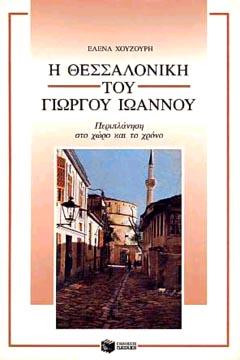 I Thessaloniki tou Giorgou Ioannou