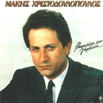 Hristodoulopoulos, Μαραμένη μου γαρδένια