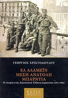 El Alamein, Mesi Anatoli, Mparntia