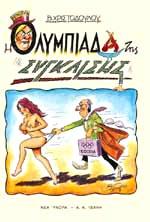Hristodoulou, I Olympiada tis sygklisis