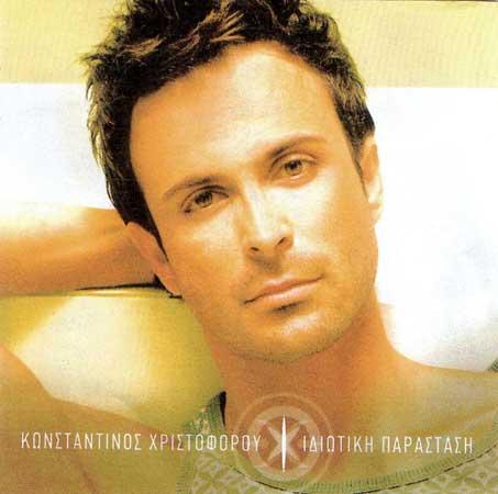 Idiotiki parastasi (eurovision 2005)