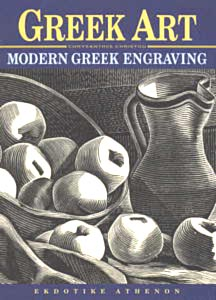 Hristou, Modern Greek Engraving