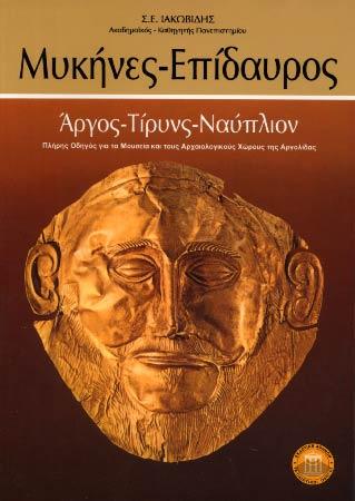 Μυκήνες - Επίδαυρος - Άργος - Τίρυνς - Ναύπλιον