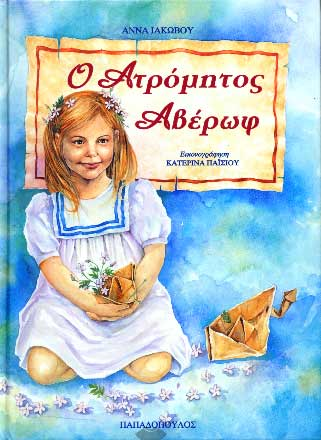 O atromitos Averof