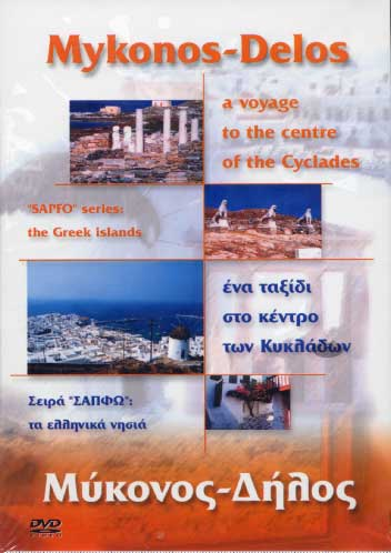 Mykonos-Delos. A voyage to the centre of the Cyclades (DVD)