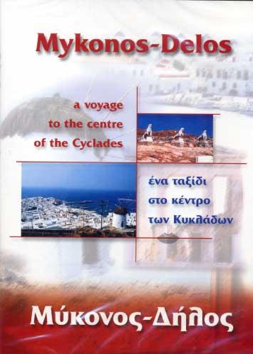 Mykonos - Dilos. Ena taxidi sto kentro ton Kykladon