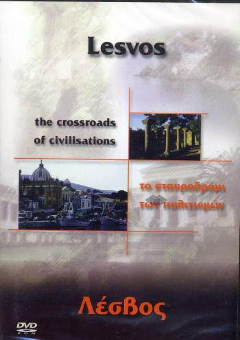Lesvos, the crossroads of civilisations (DVD-Rom)