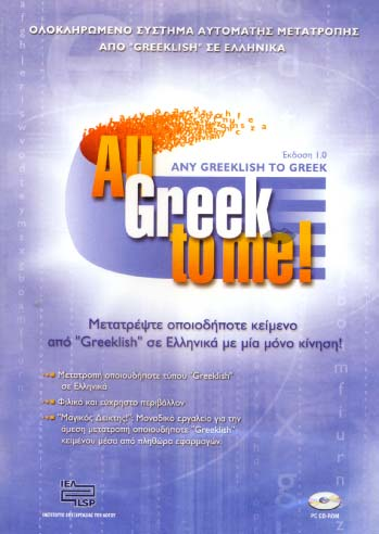 IEL, All Greek to Me!