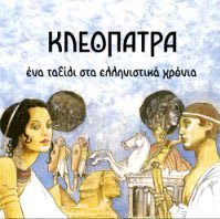 Kleopatra: Ena taxidi sta Ellinistika hronia