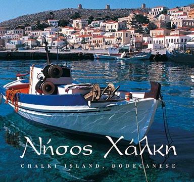 Iliadis, Nisos Halki