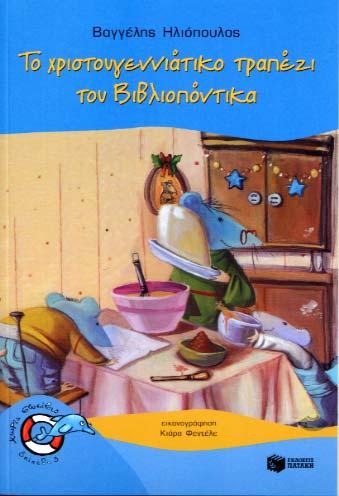 Το χριστουγεννιάτικο τραπέζι του Βιβλιοπόντικ&#945