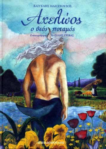 Αχελώος, ο θεός ποταμός