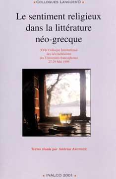 Inalco, Le sentiment religieux dans la littérature néo-grecque